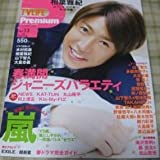 TVライフ Premium (プレミアム) Vol.13 2015年 5/16号