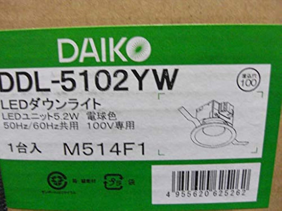 地平線盟主出血大光電機(DAIKO) LEDダウンライト(軒下兼用) (LED内蔵) LED 5.2W 電球色 2700K DDL-5102YW