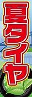 のぼり旗スタジオ のぼり旗 夏タイヤ001 通常サイズ H1800mm×W600mm