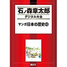 マンガ日本の歴史(43) (石ノ森章太郎デジタル大全)