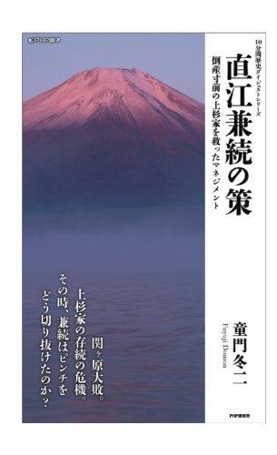 直江兼続の策: 倒産寸前の上杉家を救ったマネジメント (10分間歴史ダイジェストシリーズ)