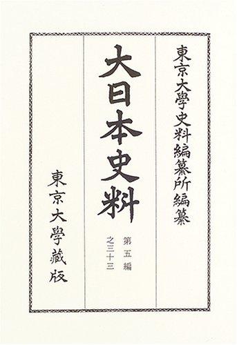 大日本史料 (第5編之33)