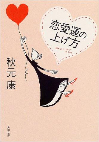 恋愛運の上げ方 (角川文庫)の詳細を見る
