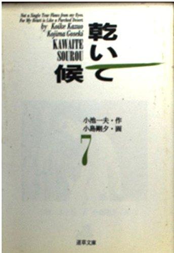 徳川 吉宗