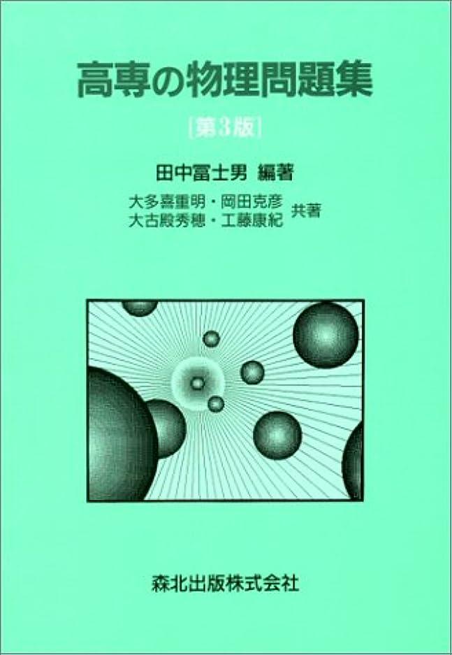 ラフ睡眠マージすばらしいです高専の物理問題集 第3版
