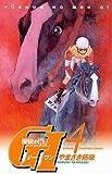 優駿の門G1 4 (少年チャンピオン・コミックス)