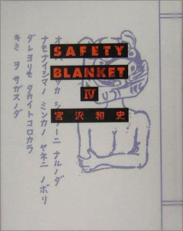 SAFETY BLANKET 4の詳細を見る