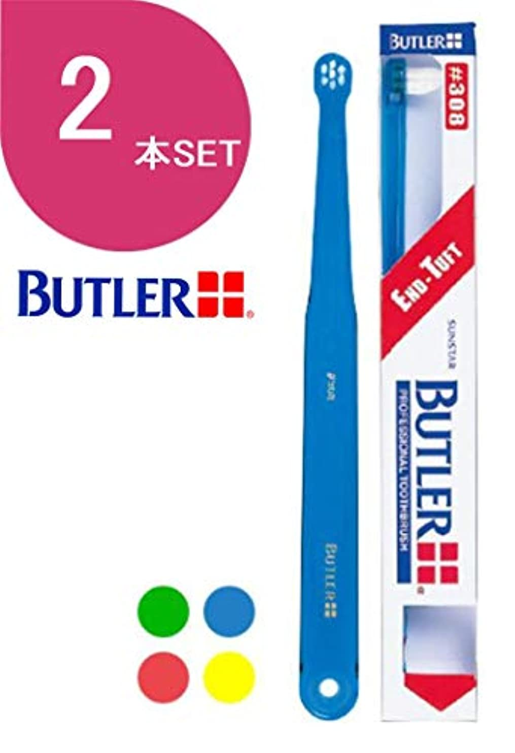 ヒョウ架空の束ねるサンスター バトラー(BUTLER) 歯ブラシ 2本 #308