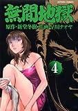 無間地獄 4 (アクションコミックス)