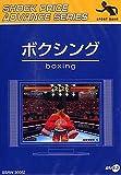 ショックアドバンスシリーズ ボクシング