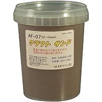 モーリン AF-07 クラフトサンド (0.1~0.3mm) ブラウン 500ml プラカップ