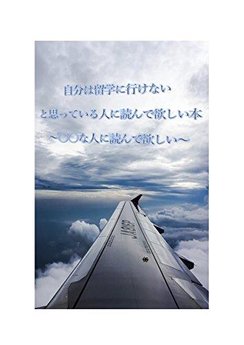 自分は留学に行けないと思っている人に読んで欲しい本: 〜○○な人に読んで欲しい〜