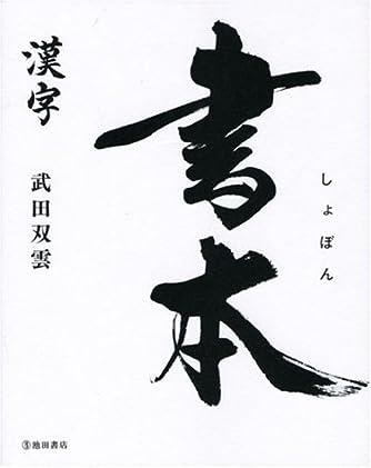 書本 漢字