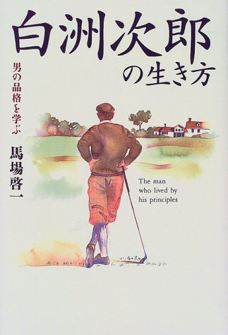 白洲次郎の生き方―男の品格を学ぶ (黄金の濡れ落葉講座)の詳細を見る