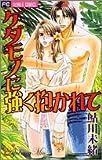 ケダモノに強く抱かれて  / 鮎川 未緒 のシリーズ情報を見る