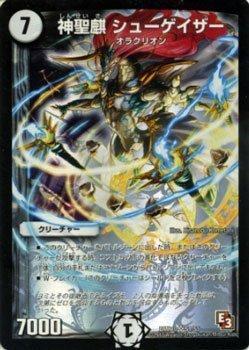 デュエルマスターズ カード 神聖麒 シューゲイザー (スーパーレア) / デッド&ビート(DMR10) / エピソード3