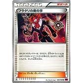 フラダリの奥の手 /ポケモンカードXY ファントムゲート(PMXY4)/シングルカード