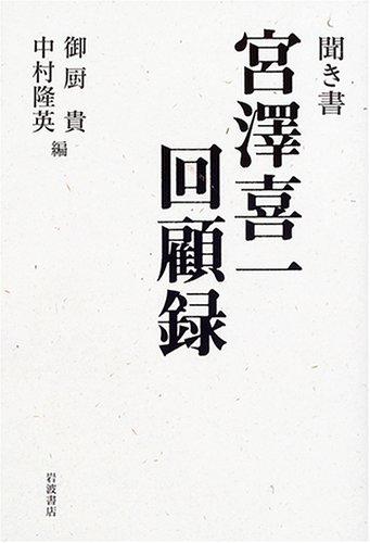 聞き書 宮沢喜一回顧録の詳細を見る