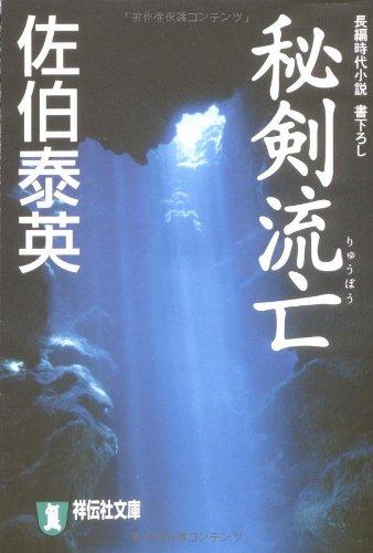 秘剣流亡 (祥伝社文庫)