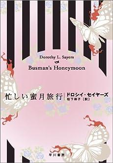 忙しい蜜月旅行 (ハヤカワ文庫 HM (305-1))