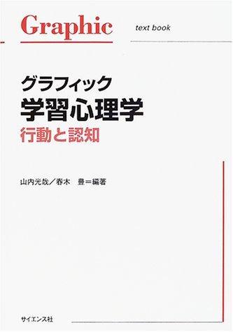 グラフィック学習心理学―行動と認知 (Graphic text book)の詳細を見る