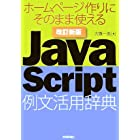 改訂新版 JavaScript 例文活用辞典
