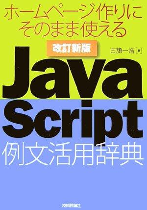 改訂新版 JavaScript 例文活用辞典の詳細を見る