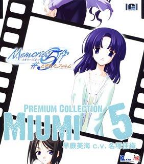 Memories Off #5 とぎれたフィルムPremium Collection5 Miumi CV.名塚佳織 / 名塚佳織