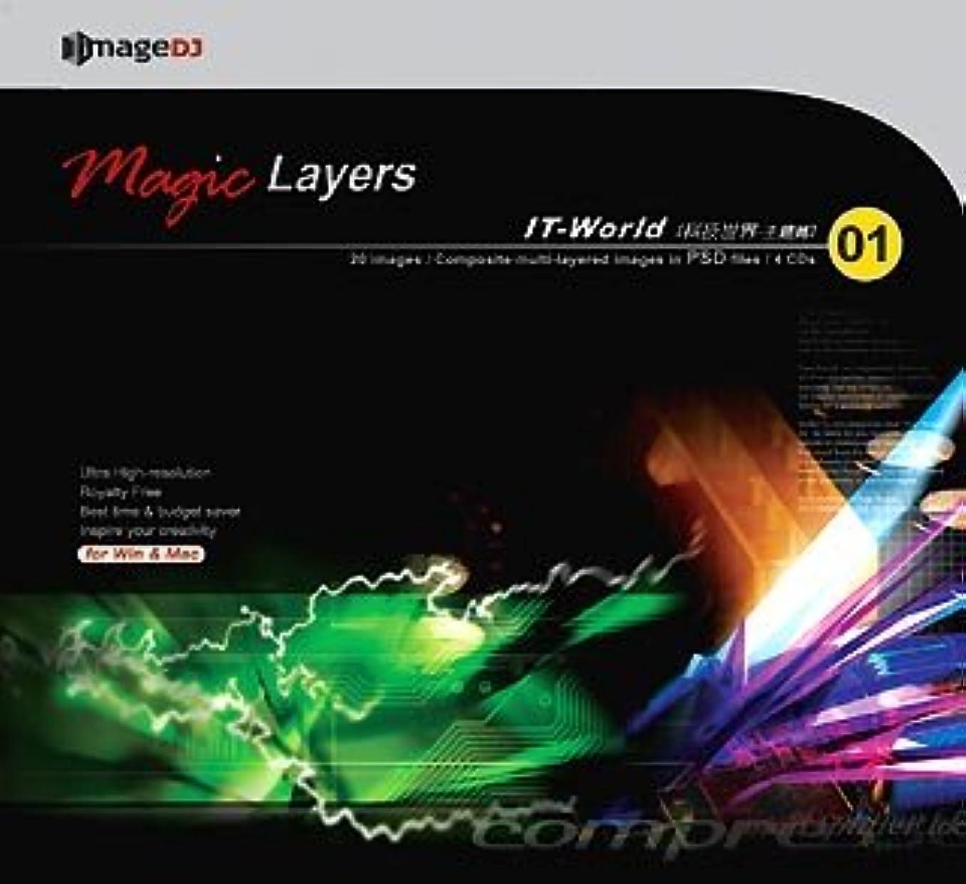 マジック レイヤー Vol.1 IT世界