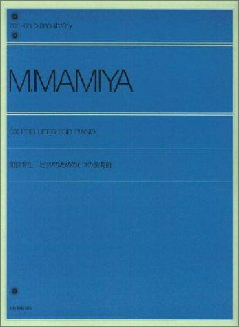 間宮芳生 ピアノのための6つの前奏曲 全音ピアノライブラリー (Zenーon piano library)