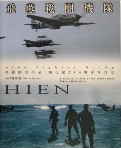 飛燕戦闘機隊―帝都防空の華、飛行第244戦隊写真史