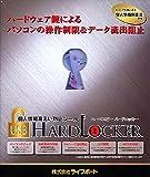 USB HardLocker