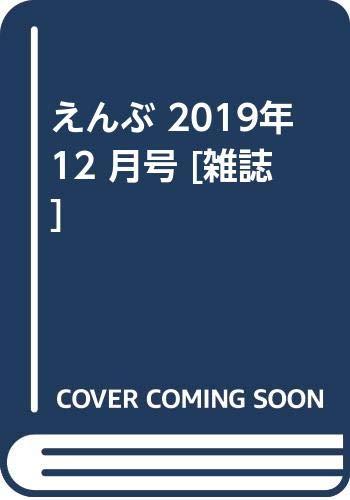 えんぶ 2019年 12 月号 [雑誌]