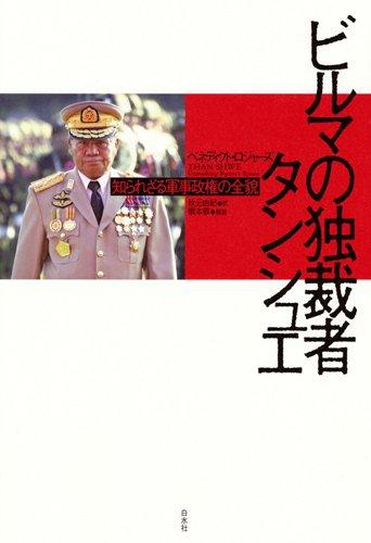 ビルマの独裁者 タンシュエ ─ 知られざる軍事政権の全貌