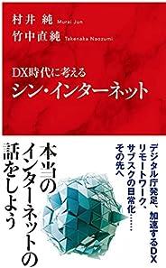 DX時代に考える シン インターネット (インターナショナル新書)