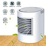 ポータブル エアコン 扇風機 卓上冷風機 ミニクーラー ポ クイック&簡単な方法は、ベッドルーム、オフィス、研究室に適したテレビで見られるように、個人的な空間を冷却する。つの風レベル調整、USBドライブ