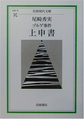 ゾルゲ事件 上申書 (岩波現代文庫)の詳細を見る