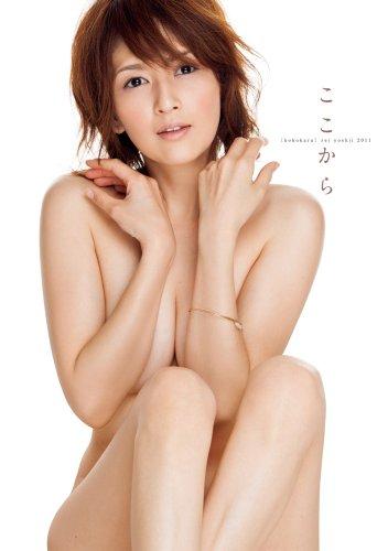 吉井怜 デビュー15周年記念写真集 『 ここから 』