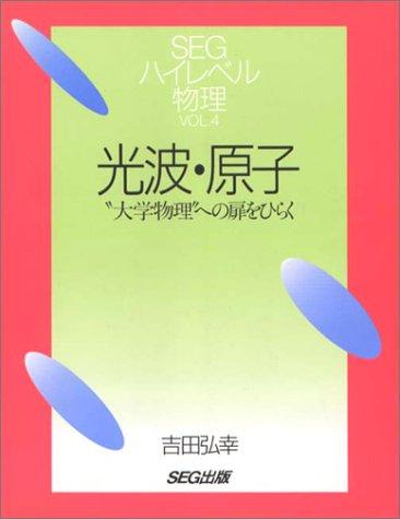 """光波・原子―""""大学物理""""への扉をひらく (SEGハイレベル物理)"""
