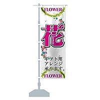 花 のぼり旗 サイズ選べます(コンパクト45x150cm 左チチ)
