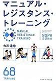 マニュアル・レジスタンス・トレーニング