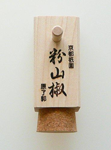 京都限定 祇園 原了郭 粉山椒 木筒 (粉山椒5g付き)