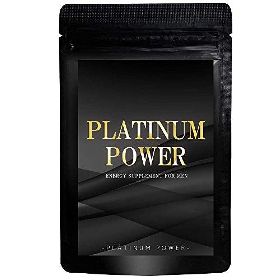 意見あえて音楽PLATINUM POWER プラチナムパワー トンカットアリ?すっぽん?亜鉛配合 男性 サプリ 60粒1ヶ月分