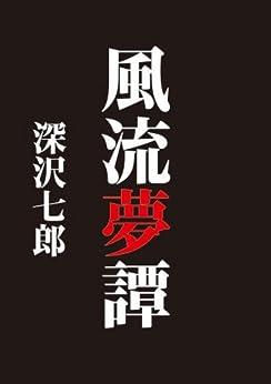 [深沢 七郎]の風流夢譚