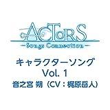 【Amazon.co.jp限定】TVアニメ ACTORS -Songs Connection- キャラクターソング Vol.1 音之宮 朔(CV:梶原岳人)(デカジャケット付き)