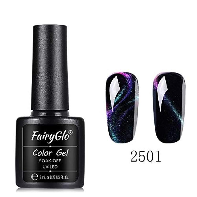 教え作成する消毒するFairyglo ジェルネイル カラージェル 猫目変色系 1色入り 8ml