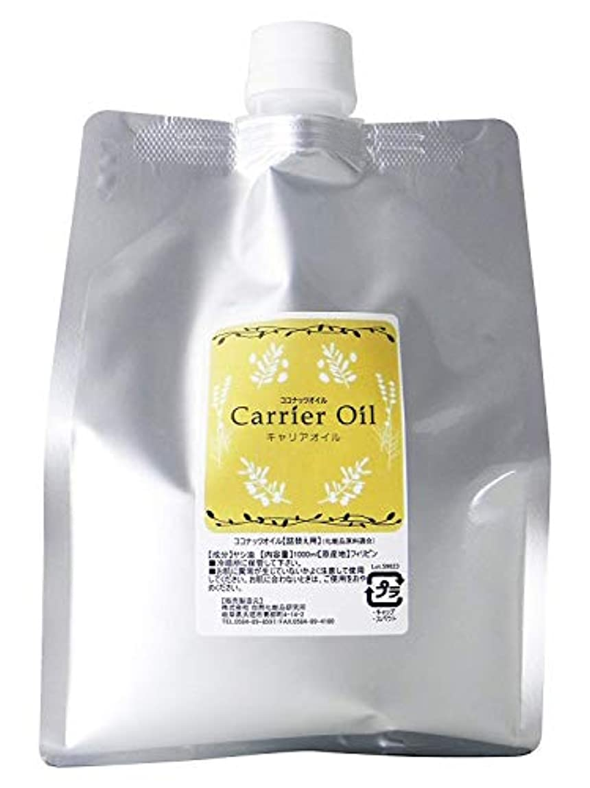 口径不均一従事したココナッツオイル (化粧品グレード ヤシ油) キャリアオイル 1000ml