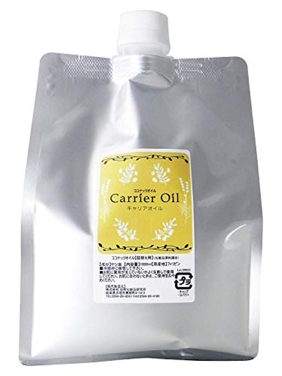 昇進貧しい森林ココナッツオイル (化粧品グレード ヤシ油) キャリアオイル 1000ml