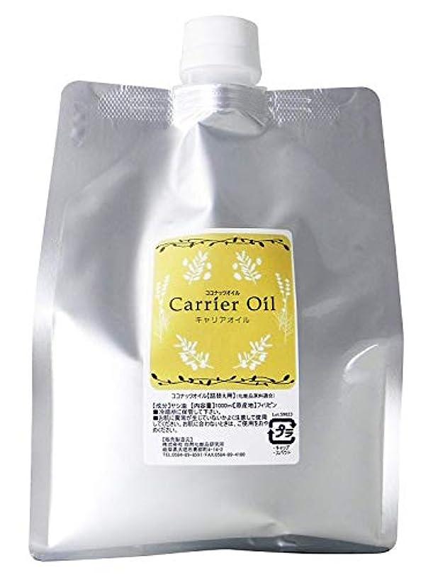 自動車ほのめかすはっきりしないココナッツオイル (化粧品グレード ヤシ油) キャリアオイル 1000ml