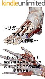 トリガーポイントのセルフケア~手・足部編~: 「トリガーポイント」を解消すれば手や足の痛みや痺れ、バランスや巧緻性に効果がある!